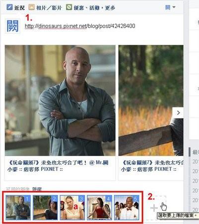Facebook, 粉絲專頁, 相片輪播, 轉貼多篇文章