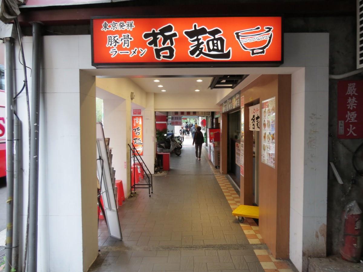 哲麵@林森店, 台北市, 中山區, 林森北路