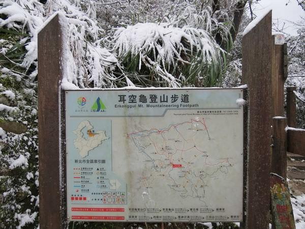 台北下雪記:汐平追雪-31