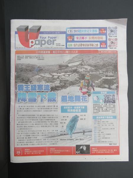 台北下雪記:汐平追雪-36
