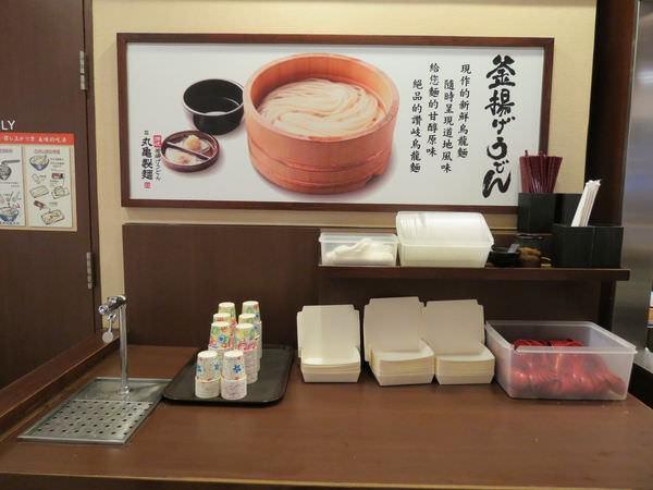 讚岐釜揚烏龍麵 丸龜製麵@新光三越A8館, 用餐環境, 餐具