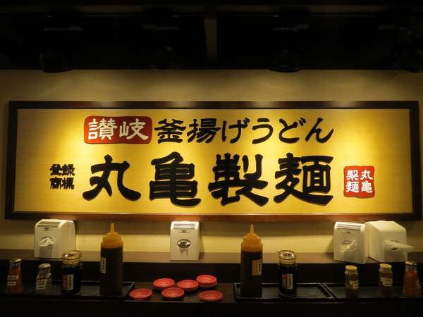 讚岐釜揚烏龍麵 丸龜製麵@新光三越A8館, 台北市, 信義區, 松高路