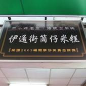 伊通街筒仔米糕, 台北市, 中山區, 伊通街