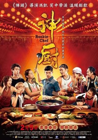 Movie, 神廚 / Rookie Chef, 電影海報