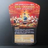 Movie, 神廚 / Rookie Chef, 電影DM