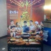 Movie, 神廚 / Rookie Chef, 廣告看板, 特映會