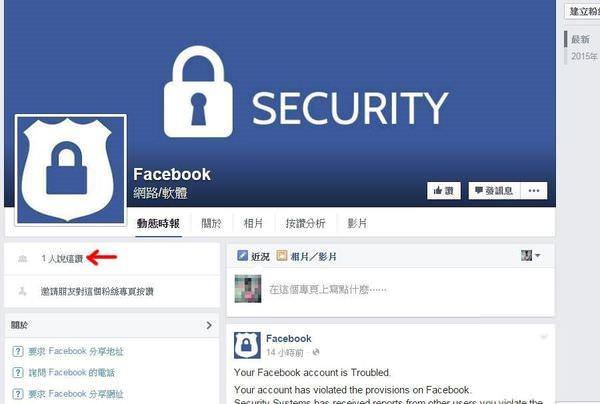 Facebook, 盜帳號, 留言式詐騙
