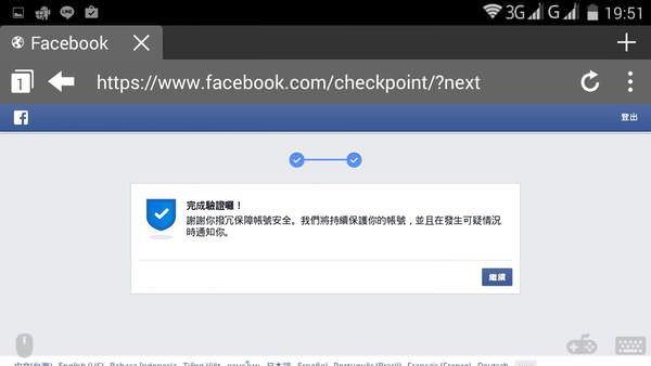Facebook, 帳號, 請確認你的身份