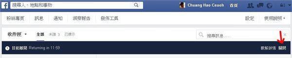 Facebook, 粉絲專頁, 收件匣(訊息), 標示