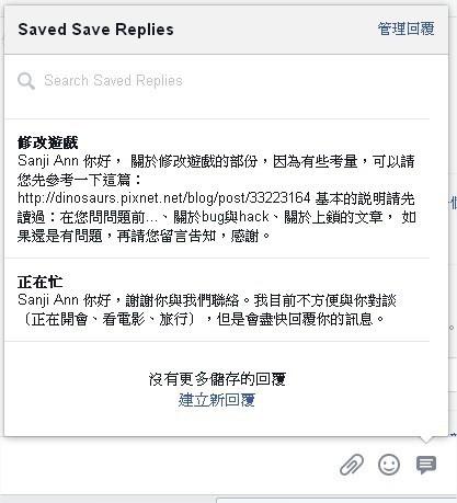 Facebook, 粉絲專頁, 收件匣(訊息), 回覆區