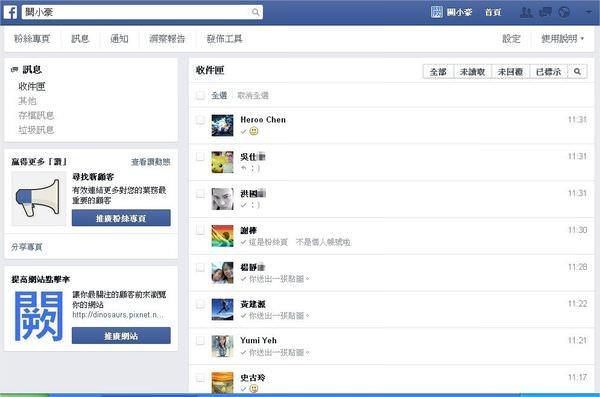Facebook, 粉絲專頁, 收件匣(訊息), 舊版介面