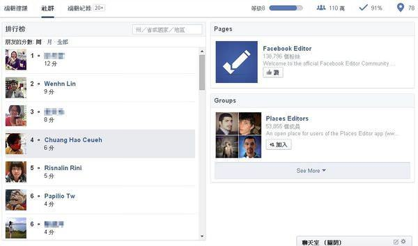 Facebook, 地標, 編輯地標, 社群