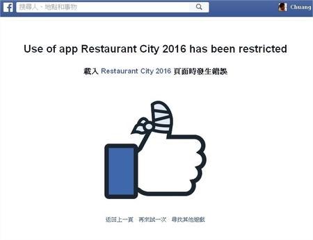 Restaurant City 2016, 載入頁面發生錯誤
