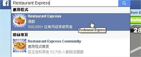 Restaurant City 2016, 更名 Restaurant Express