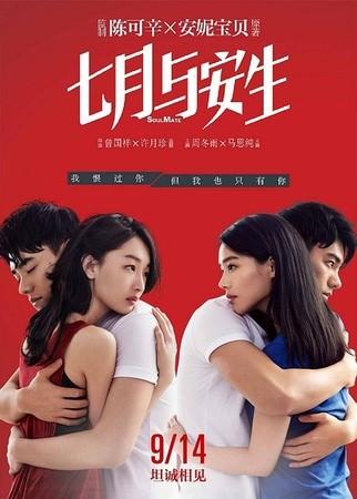 Movie, 七月与安生(中國.香港) / 七月與安生(台.影展) / Soul Mate(英文), 電影海報, 中國