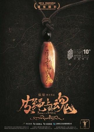 Movie, 皮绳上的魂(中國) / 皮繩上的魂(台.影展) / Soul on a String(英文), 電影海報, 中國