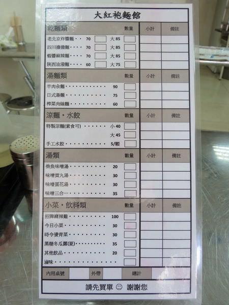 大紅袍麵館,  價目表(2016年3月)