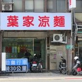 葉家涼麵, 台北市, 南港區, 研究院路一段