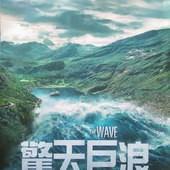 Movie, Bølgen(挪) / 驚天巨浪(台) / The Wave(英文) / 海浪(豆), 電影DM