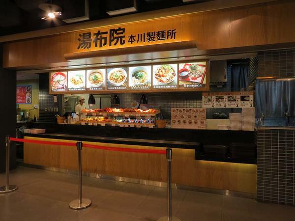 湯布院本川製麵所@微風廣場, 台北市, 松山區, 復興南路一段