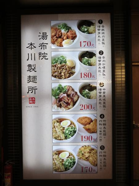 湯布院本川製麵所@微風廣場, 價目表