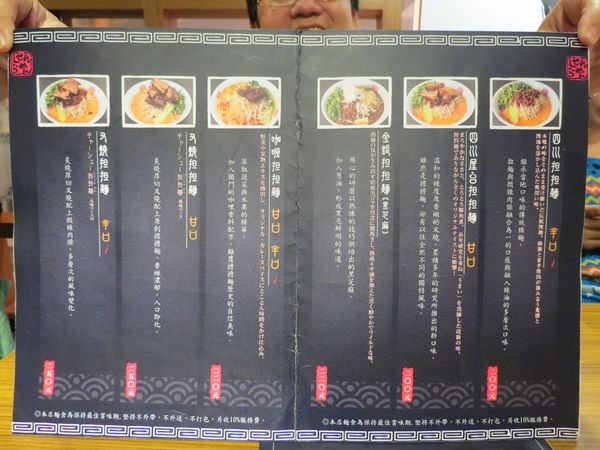 四川辣麵@南港店, 台北市, 南港區, 點菜單