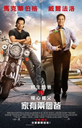 Movie, Daddy's Home / 家有兩個爸 / 老爸当家, 電影海報
