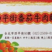 四平街蕃茄牛肉麵, 名片