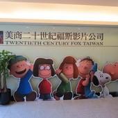 Movie, The Peanuts Movie / 史努比 / 史努比:花生大电影 / 史諾比:花生漫畫大電影, 廣告看板, 二十世紀福斯台灣分公司