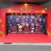 Movie, The Peanuts Movie / 史努比 / 史努比:花生大电影 / 史諾比:花生漫畫大電影, 廣告看板, 信義新天地