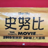 Movie, The Peanuts Movie / 史努比 / 史努比:花生大电影 / 史諾比:花生漫畫大電影, 廣告看板, 哈拉影城