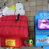 Movie, The Peanuts Movie / 史努比 / 史努比:花生大电影 / 史諾比:花生漫畫大電影, 廣告看板, 美麗華影城