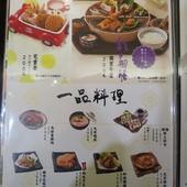 靜岡勝政日式豬排@美麗華店, 點菜單