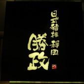靜岡勝政日式豬排@美麗華店, 台北市, 中山區, 敬業三路