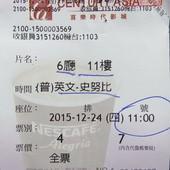 Movie, The Peanuts Movie / 史努比 / 史努比:花生大电影 / 史諾比:花生漫畫大電影, 電影票