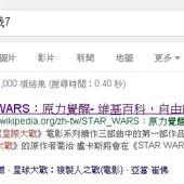 Movie, Star Wars: The Force Awakens / STAR WARS:原力覺醒 / 星球大战:原力觉醒, 維基百科