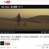 Movie, Star Wars: The Force Awakens / STAR WARS:原力覺醒 / 星球大战:原力觉醒, 預告