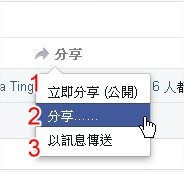 Facebook, 分享, 分享貼文