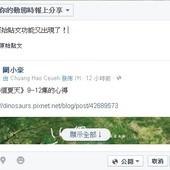 Facebook, 分享, 分享貼文, 包含原始貼文