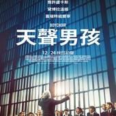 Movie, Boychoir / 天聲男孩 / 男孩唱诗班 / 唱出我天地, 電影海報