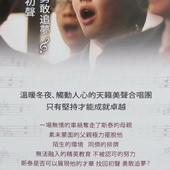 Movie, Boychoir / 天聲男孩 / 男孩唱诗班 / 唱出我天地, 電影DM