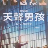 Movie, Boychoir / 天聲男孩 / 男孩唱诗班 / 唱出我天地, 特映會, 優惠卷