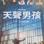 Movie, Boychoir / 天聲男孩 / 男孩唱诗班 / 唱出我天地, 特映會, 電影票
