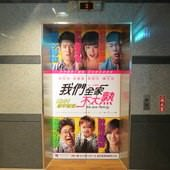 Movie, 我們全家不太熟 / We Are Family, 廣告看板, 喜樂時代影城