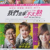 Movie, 我們全家不太熟 / We Are Family, 特映會, 電影票
