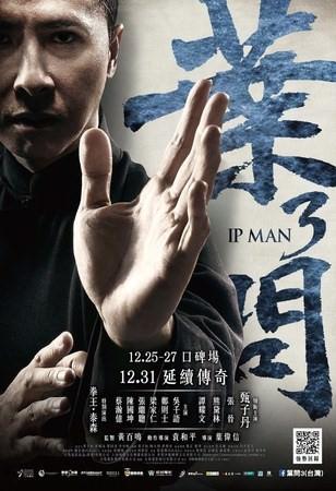 Movie, 葉問3 / 叶问3 / Ip Man 3, 電影海報