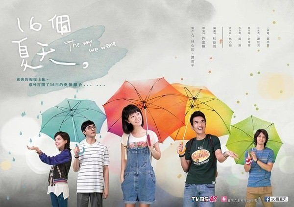 TV series, 16個夏天 / The Way We Were, 影集海報