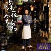 Movie, 続・深夜食堂(日本) / 深夜食堂 電影版2(台) / 深夜食堂2(港) / Midnight Diner 2(英文), 電影海報, 台灣