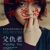 Movie, 널 기다리며(韓國) / 父仇者(台) / Missing You(英文) / 等着你(網), 電影海報, 台灣