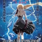 Movie, 傷物語Ⅱ 熱血篇(日本) / 傷物語II–熱血篇(台) / Kizumonogatari II: Nekketsu-hen(英文), 電影海報, 台灣